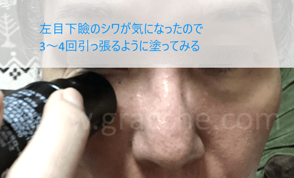 右目下瞼のシワにリフトマキシマイザーを塗る